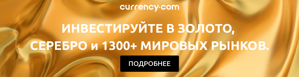 currency активы