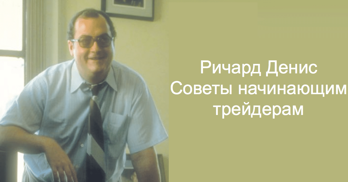 советы начинающим трейдерам от Ричарда Дениса
