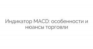 Индикатор MACD: особенности и нюансы торговли