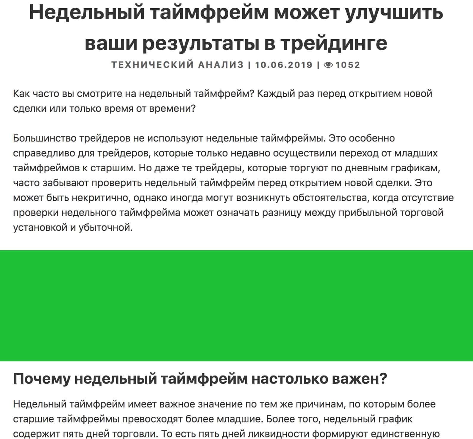 реклама в статье - десктоп